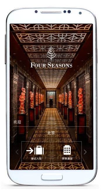 你同行的APP - The Four Seasons App